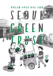 http://beyillust.com/files/gimgs/th-25_green-trust.jpg