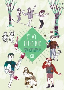 http://beyillust.com/files/gimgs/th-25_play-outdoor_.jpg