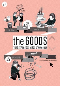 http://beyillust.com/files/gimgs/th-25_the-goods.jpg